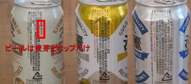 ビールは麦芽とホップだけ