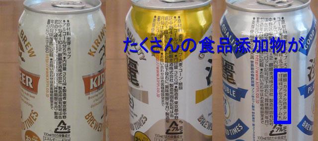 ゼロビールにはたくさんの食品添加物が