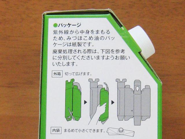 紫外線から米油を守る紙製のパッケージ