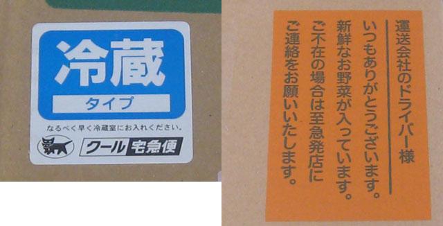 箱のラベルを確認すると、ちゃんと「冷蔵」のラベルが貼ってありました