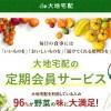 大地を守る会は、他の宅配野菜会社と何が違うのか調べた結果
