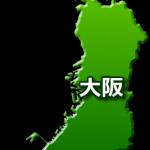 大阪で利用できる食材宅配ベスト5選