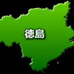 徳島の人におすすめしたい食材宅配