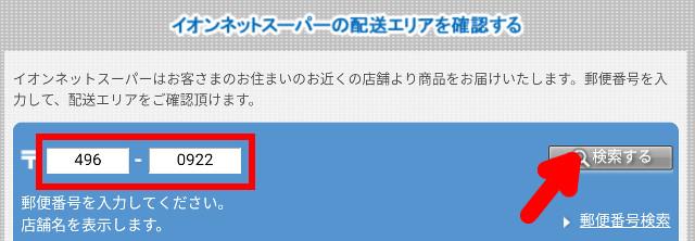 イオンネットスーパーのエリア検索画面