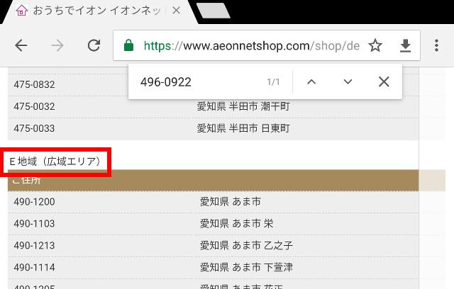 イオンネットスーパーのエリア表示画面