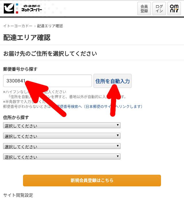 あなたのお住いの地域の郵便番号を入力し、「住所を自動入力」をタップ