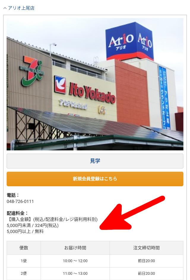 店舗名をタップすると、配送料金やお届け時間帯が表示