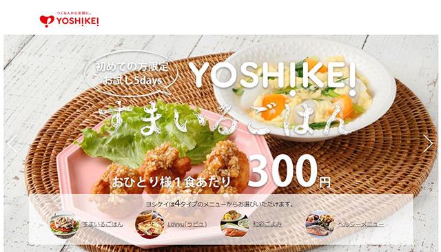 ヨシケイ料金は月いくら?ヨシケイの料金目安とヨシケイの料金を安くする方法教えます