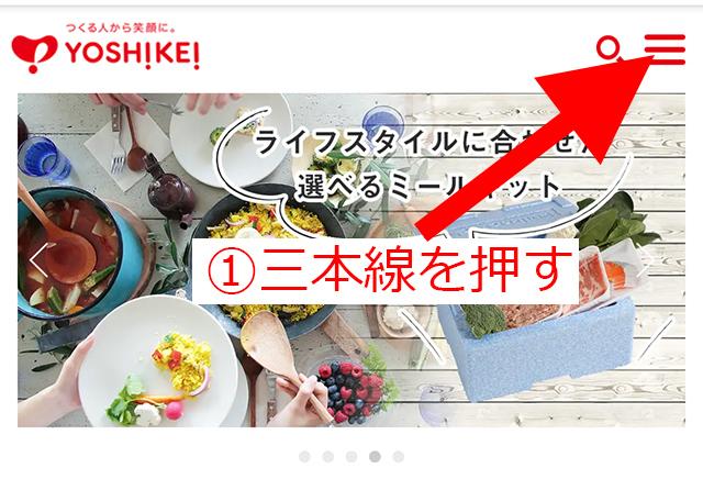 ヨシケイのホームページを開き、右上のメニューボタン(三本線マーク)を押す