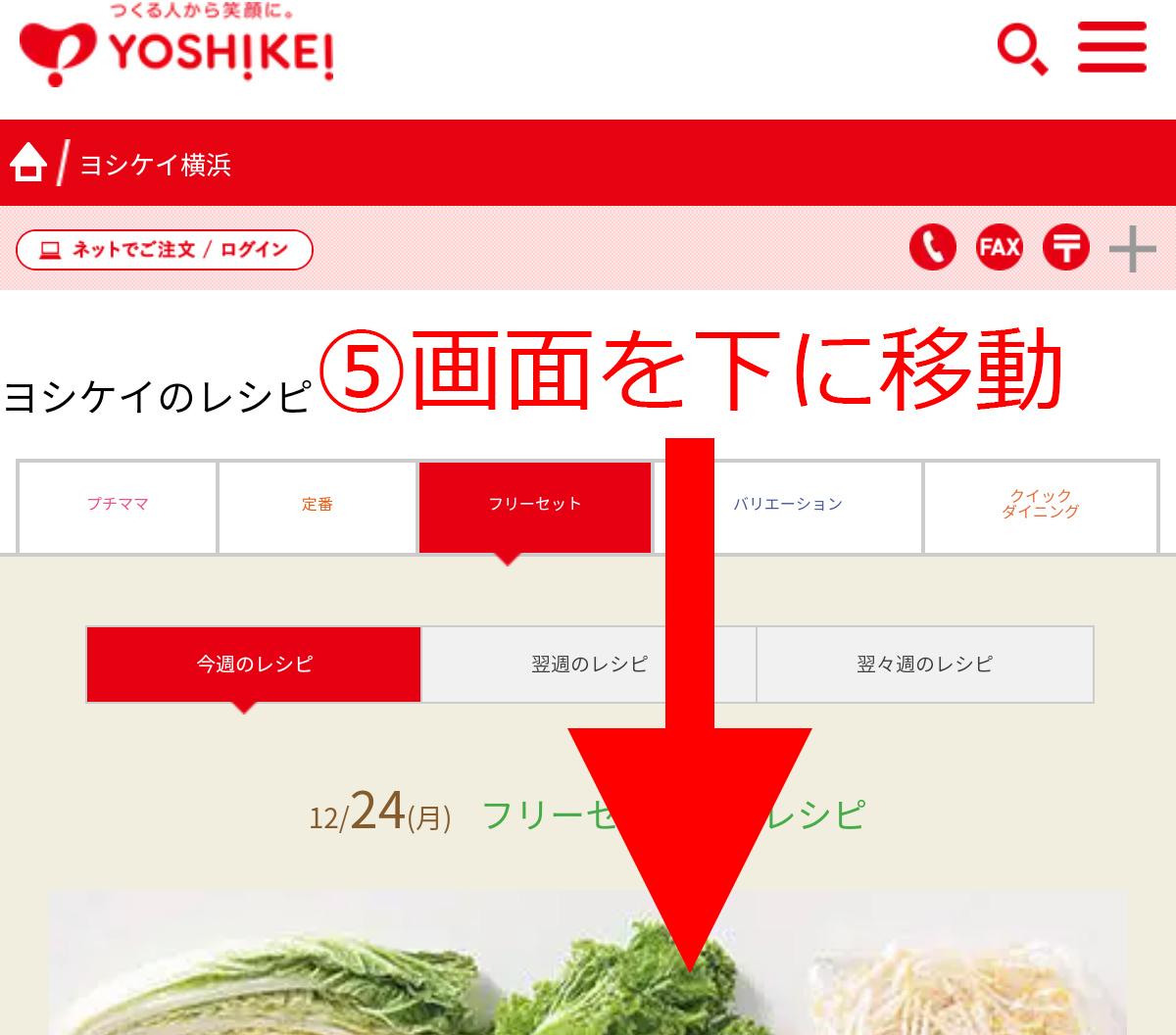 表示された地域専用ホームページ(例:ヨシケイ横浜)の画面を下に移動させます