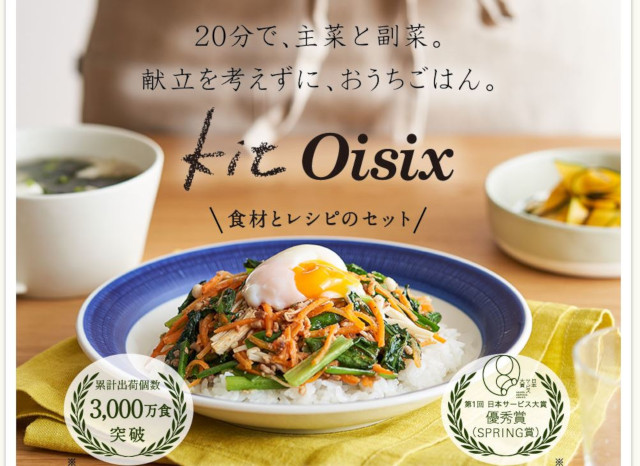 外食の代わりとして料理キットを使いたいなら「キットオイシックス」