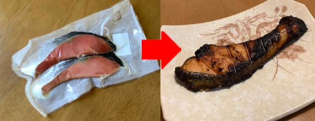 天然ふわうま銀鮭の西京漬