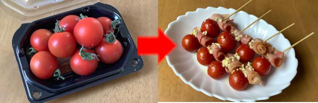 ジューシーで甘い「みつトマトの香味グリル」