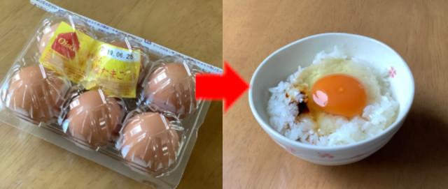 富士山麓タマゴの卵かけご飯