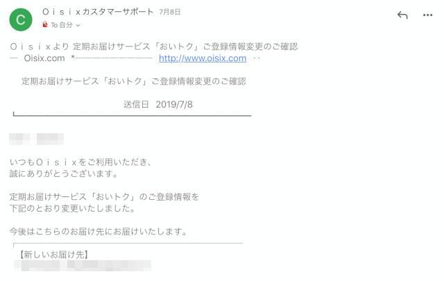 「ご登録情報変更のご確認」というメールが届く