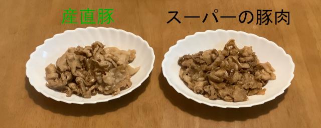 生姜焼きを作って、実際に食べ比べ