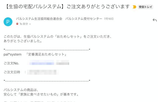 「ご注文ありがとうございます」というメールが届く
