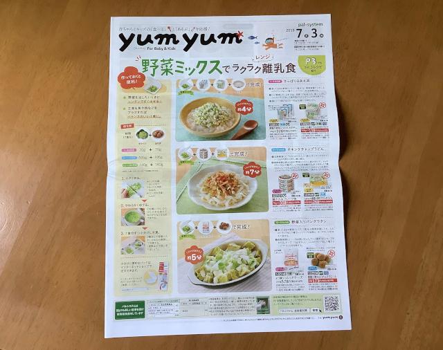 ヤムヤム(yumyum)