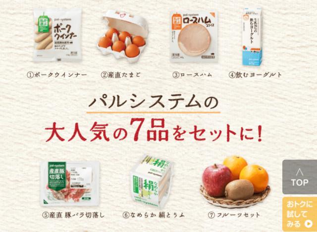 パルシステムの産直タマゴを格安で手に入れる方法