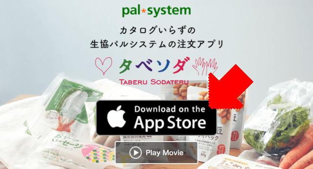 パルシステムの公式サイトから「タベソダのダウンロード」をタップ