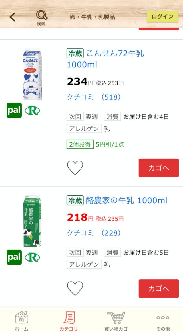 牛乳の商品情報や価格が表示される