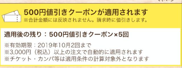 「自動的に500円割引」が適用される