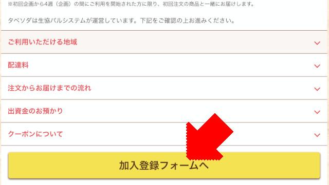 表示された画面の「加入登録フォームへ」をタップ