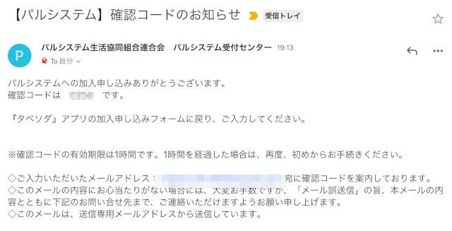 「確認コード」を入力する画面が表示されるため、メールを開き、確認コードをコピー