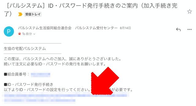 「ID・パスワード発行手続きのご案内」というメールが届いていることを確認し、「以下よりID・パスワードの設定を行ってください」下のリンクを開く
