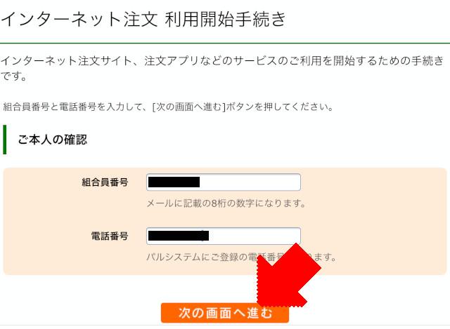 ステップ2.メールに記載されている「組合員番号」と加入申し込みの際登録した「電話番号」を入力し、「次の画面へ進む」をタップ