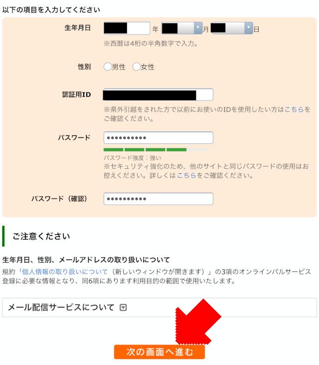 ステップ3.生年月日、性別、ID、パスワードなどを入力し、「次の画面へ進む」をタップ