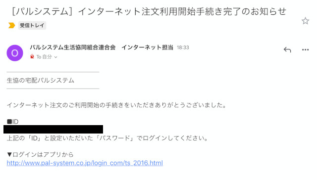 ステップ6.「インターネット注文利用開始手続き完了のお知らせ」というメールが届いていることを確認する