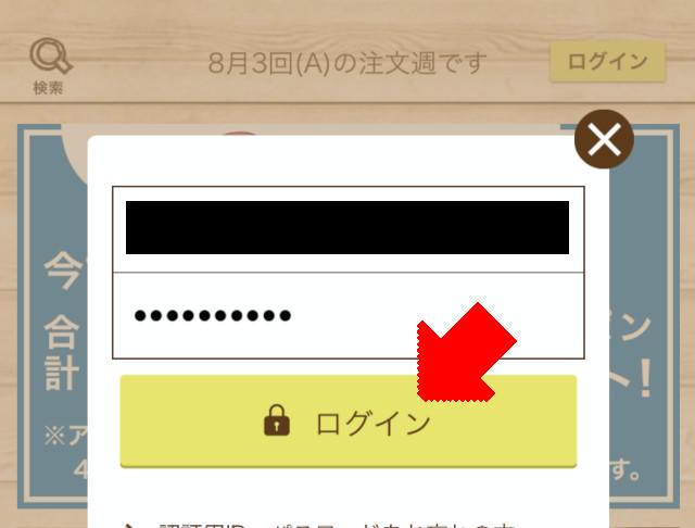 ステップ8.IDとパスワードを入力し「ログイン」をタップ