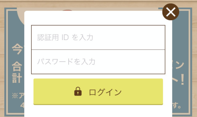 タベソダで注文するためには、IDとパスワードが必要