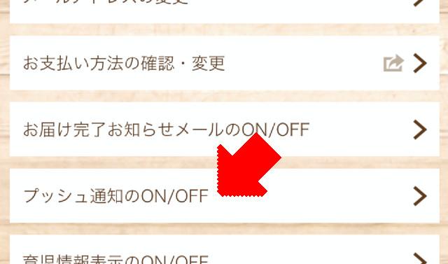 ステップ3.「プッシュ通知のON/OFF」をタップ