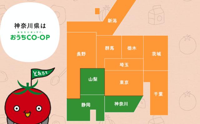 公式サイトから、あなたがお住まいの都道府県をタップ