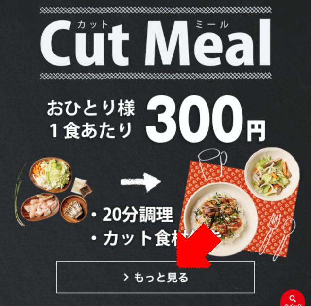 ヨシケイ公式サイトからカットミールの「もっと見る」をタップ