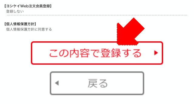 表示された内容に間違いがないことを確認後、「この内容で登録する」をタップ