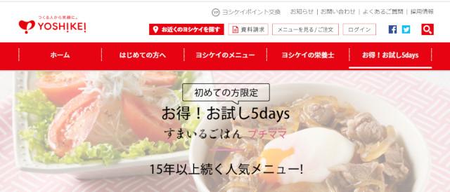ヨシケイのプチママ体験!発売から20年累計9億食の人気に迫る