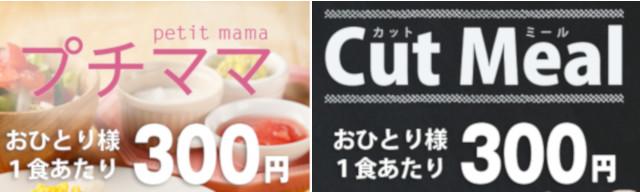 プチママとカットミールを徹底比較!初めてヨシケイを利用するならどちらがおすすめ?