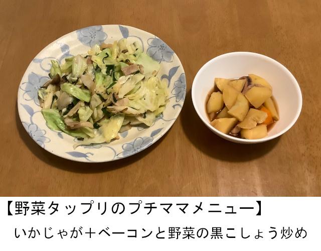使われている野菜の種類が違う
