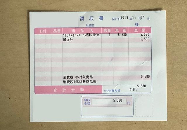 ラビュのクイックダイニングコース!5,580円
