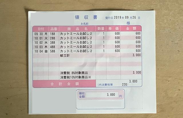 カットミールおためし!3,000円