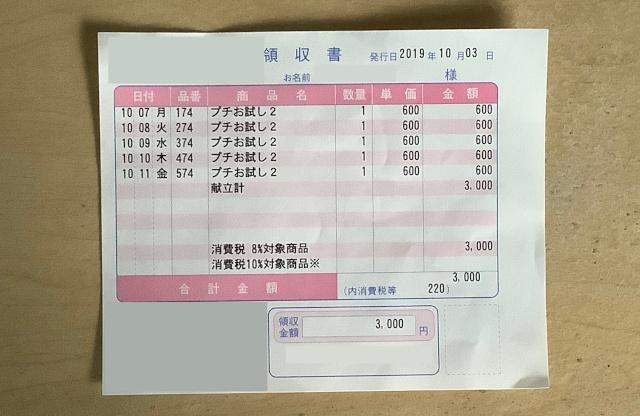 プチママおためし!3,000円