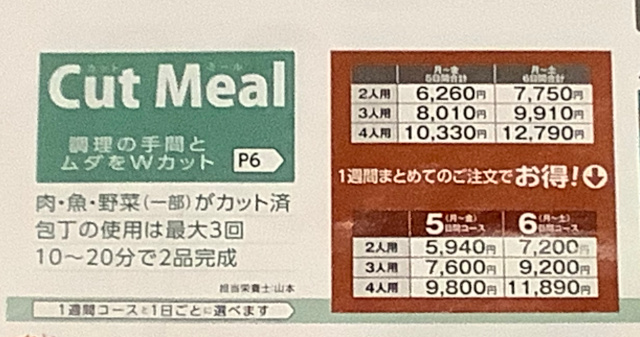 カットミール価格表