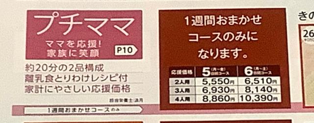 プチママ価格表