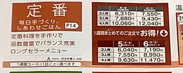 定番価格表