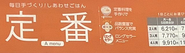 実体験!ヨシケイの定番コースを利用するなら知っておきたいことを紹介します