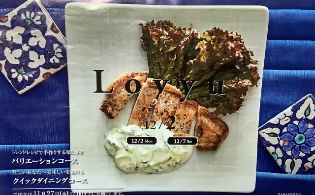 簡単なのに本格料理!ヨシケイのラビュバリエーションコースの体験談を紹介します