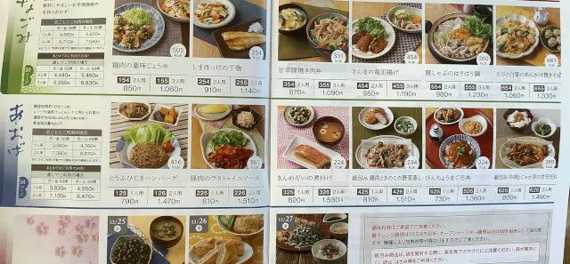 特徴5.和食メインのほっこりメニュー
